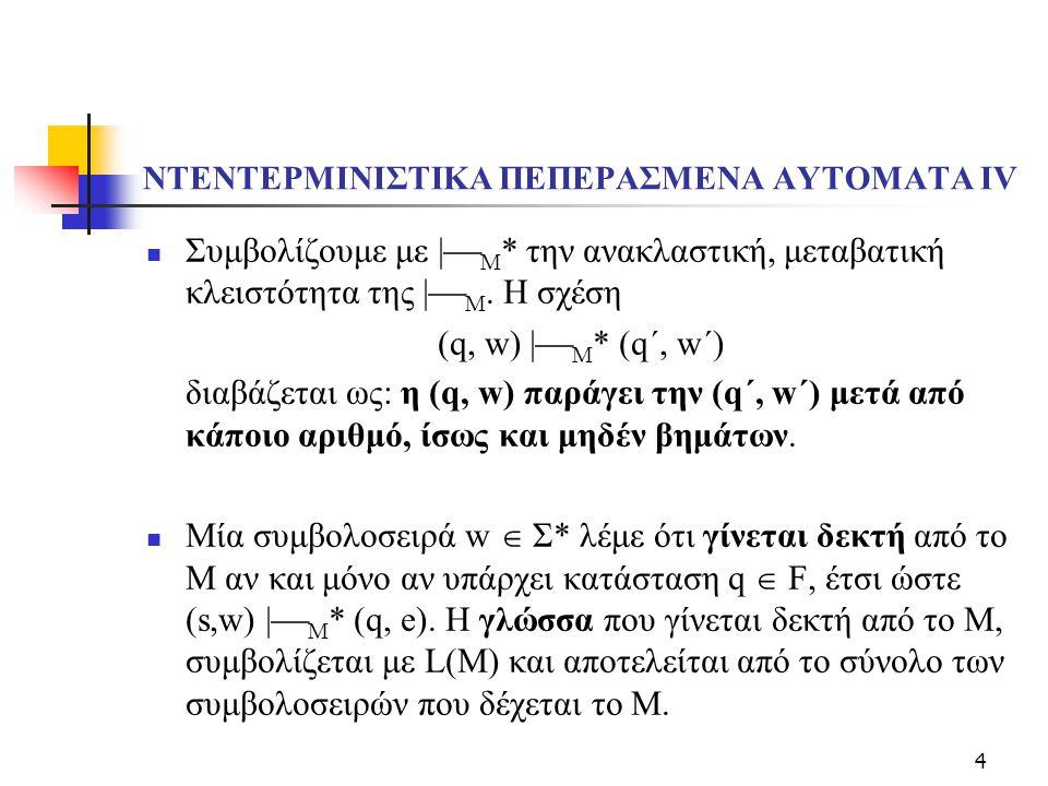 ΝΤΕΝΤΕΡΜΙΝΙΣΤΙΚΑ ΠΕΠΕΡΑΣΜΕΝΑ ΑΥΤΟΜΑΤΑ ΙV