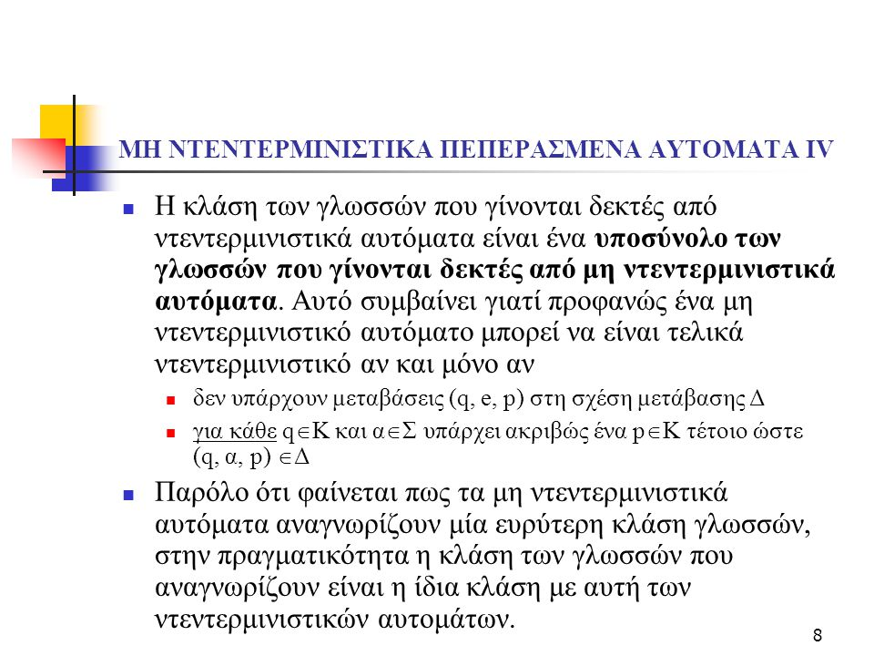 ΜΗ ΝΤΕΝΤΕΡΜΙΝΙΣΤΙΚΑ ΠΕΠΕΡΑΣΜΕΝΑ ΑΥΤΟΜΑΤΑ ΙV