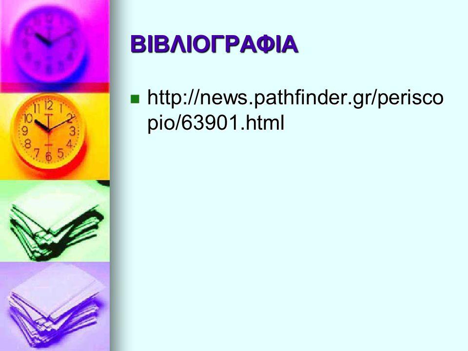 ΒΙΒΛΙΟΓΡΑΦΙΑ http://news.pathfinder.gr/periscopio/63901.html
