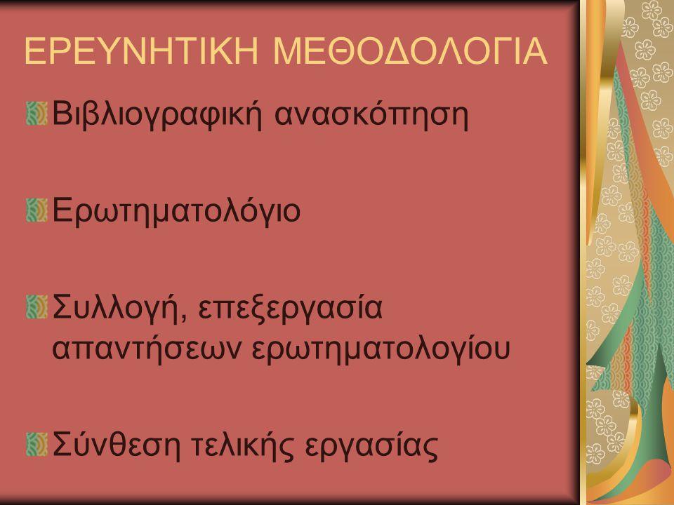ΕΡΕΥΝΗΤΙΚΗ ΜΕΘΟΔΟΛΟΓΙΑ
