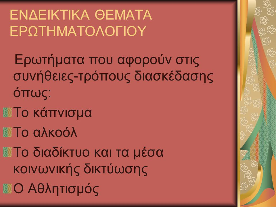ΕΝΔΕΙΚΤΙΚΑ ΘΕΜΑΤΑ ΕΡΩΤΗΜΑΤΟΛΟΓΙΟΥ