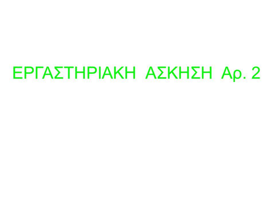 ΕΡΓΑΣΤΗΡΙΑΚΗ ΑΣΚΗΣΗ Αρ. 2