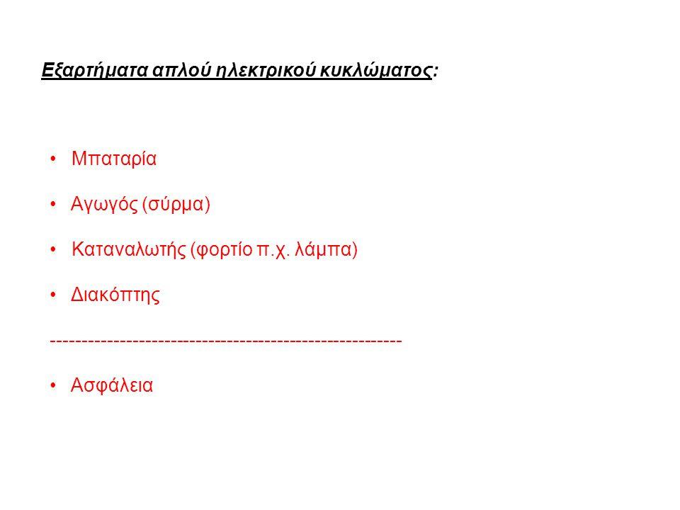 Εξαρτήματα απλού ηλεκτρικού κυκλώματος: