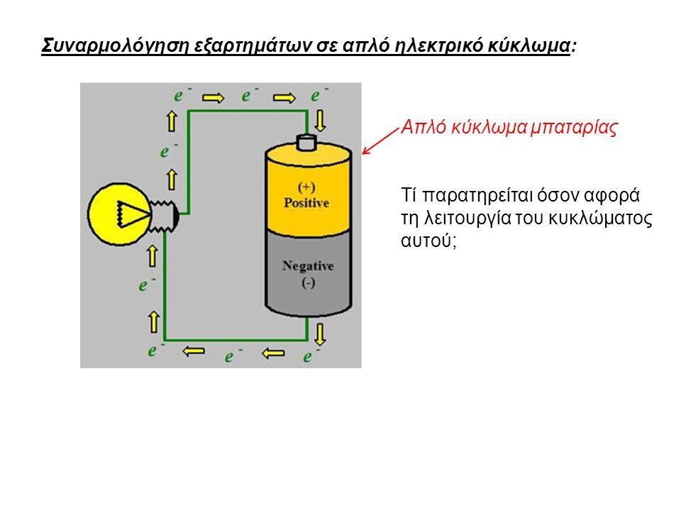 Συναρμολόγηση εξαρτημάτων σε απλό ηλεκτρικό κύκλωμα: