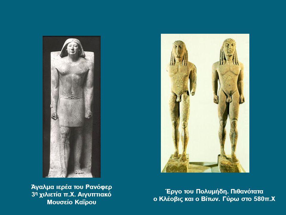 Άγαλμα ιερέα του Ρανόφερ 3η χιλιετία π.Χ. Αιγυπτιακό Μουσείο Καΐρου