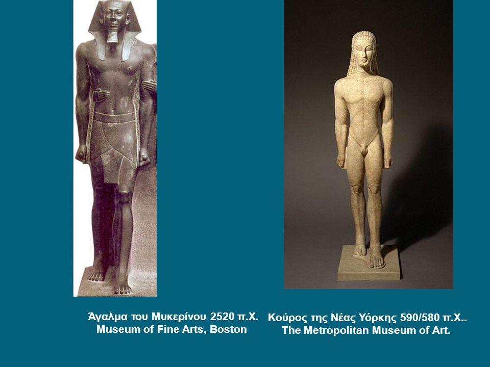 Άγαλμα του Μυκερίνου 2520 π.Χ. Museum of Fine Arts, Boston