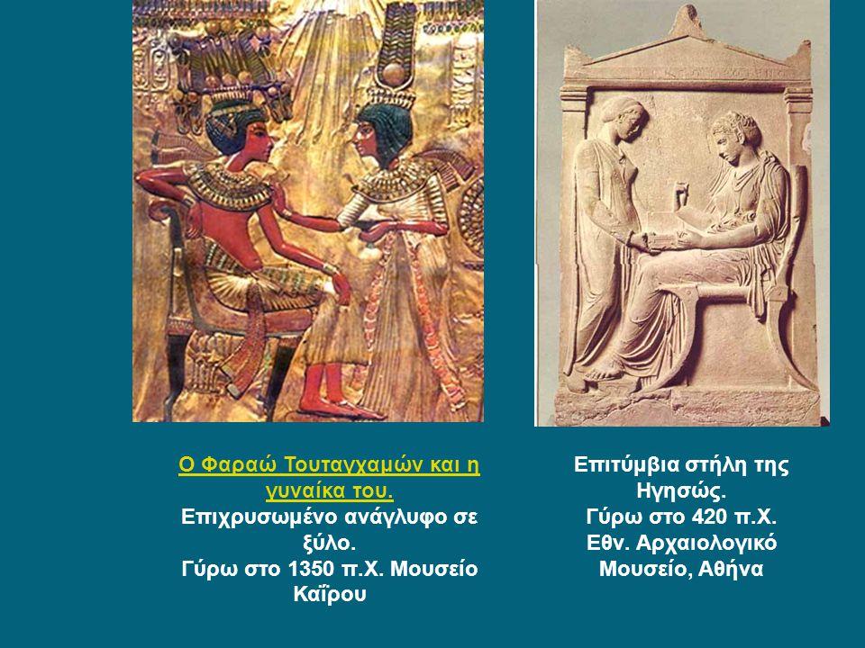 Επιτύμβια στήλη της Ηγησώς. Εθν. Αρχαιολογικό Μουσείο, Αθήνα