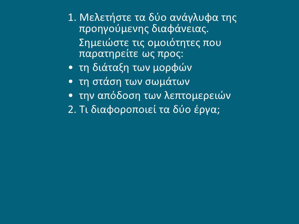 1. Μελετήστε τα δύο ανάγλυφα της προηγούμενης διαφάνειας.