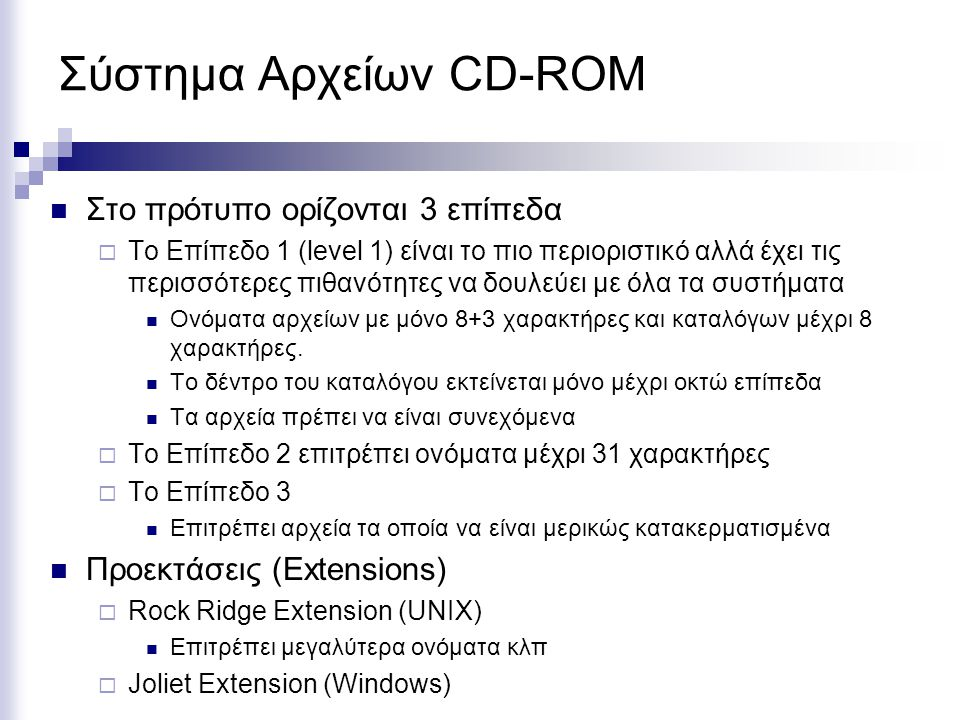 Σύστημα Αρχείων CD-ROM