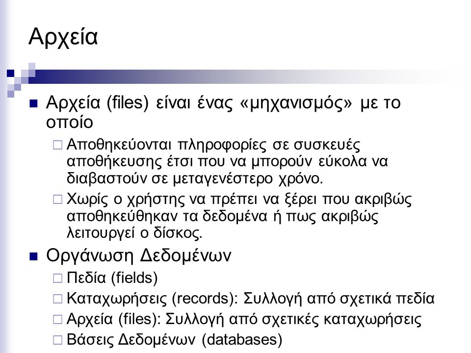 Αρχεία Αρχεία (files) είναι ένας «μηχανισμός» με το οποίο