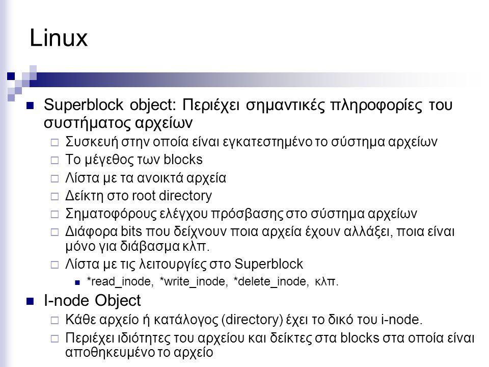 Linux Superblock object: Περιέχει σημαντικές πληροφορίες του συστήματος αρχείων. Συσκευή στην οποία είναι εγκατεστημένο το σύστημα αρχείων.
