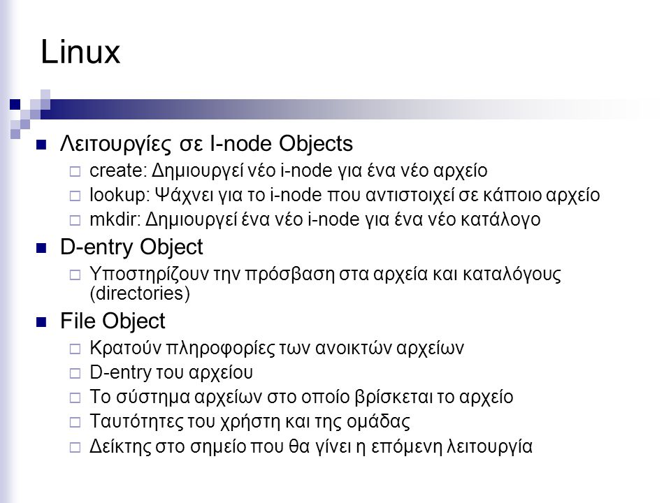Linux Λειτουργίες σε I-node Objects D-entry Object File Object