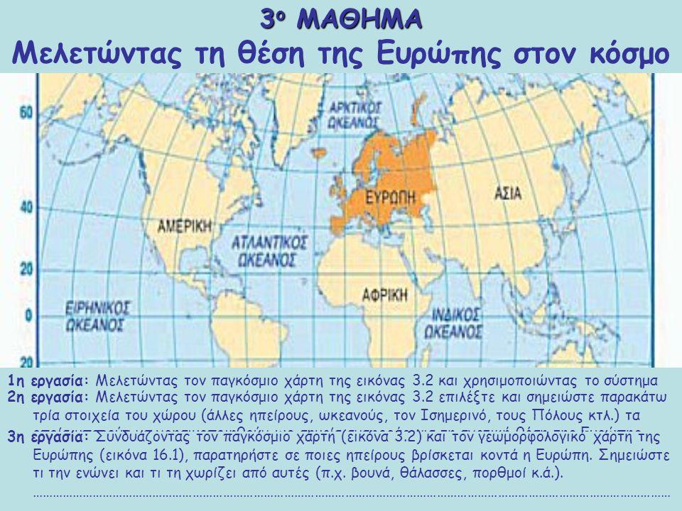 3ο ΜΑΘΗΜΑ Μελετώντας τη θέση της Ευρώπης στον κόσμο