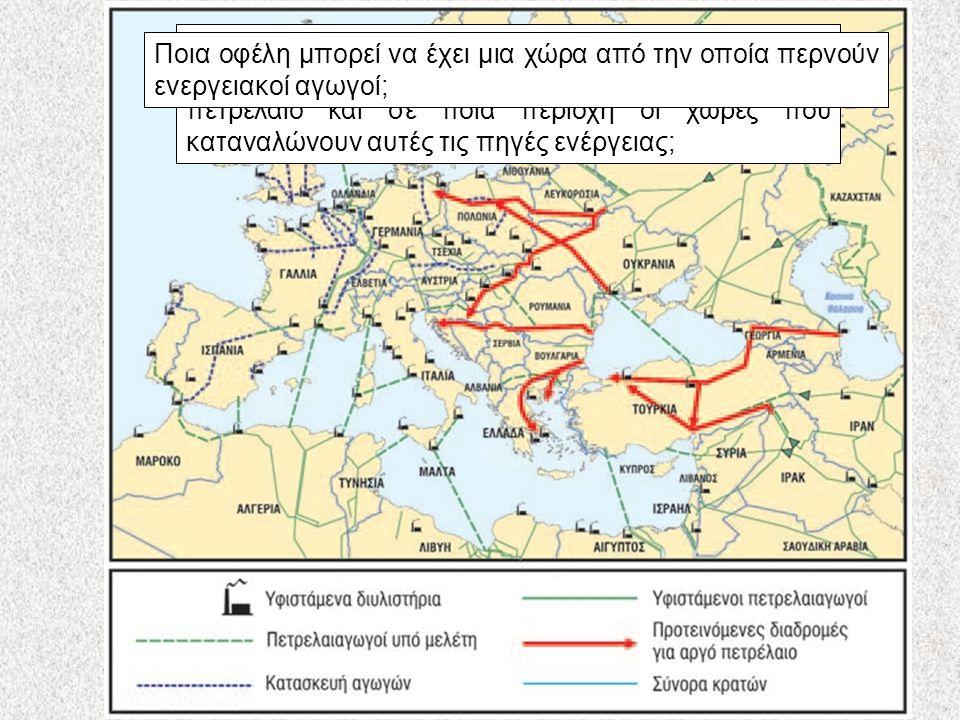 Ενεργειακοί αγωγοί στην Ευρώπη