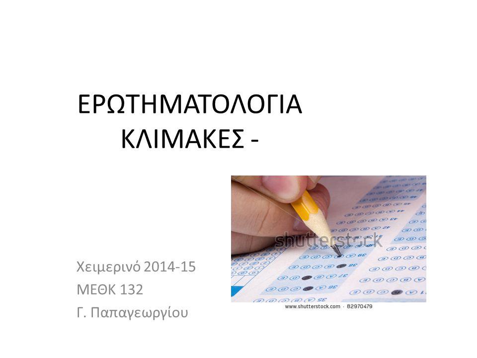 ΕΡΩΤΗΜΑΤΟΛΟΓΙΑ ΚΛΙΜΑΚΕΣ -