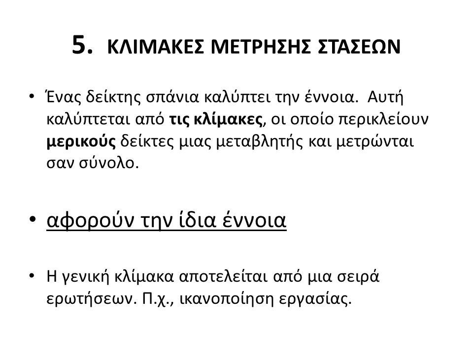 5. ΚΛΙΜΑΚΕΣ ΜΕΤΡΗΣΗΣ ΣΤΑΣΕΩΝ