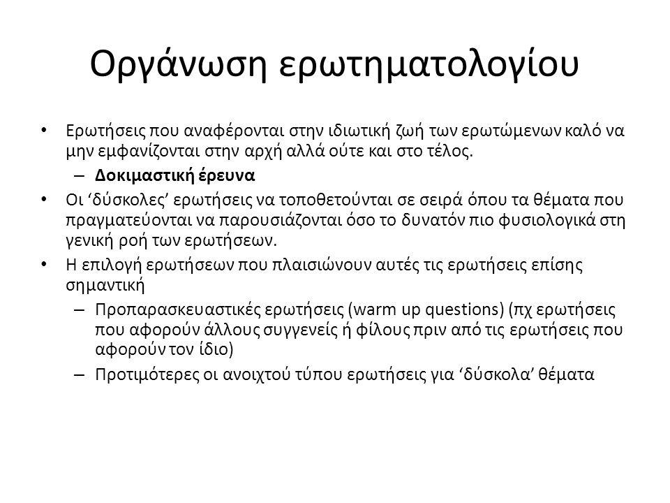 Οργάνωση ερωτηματολογίου