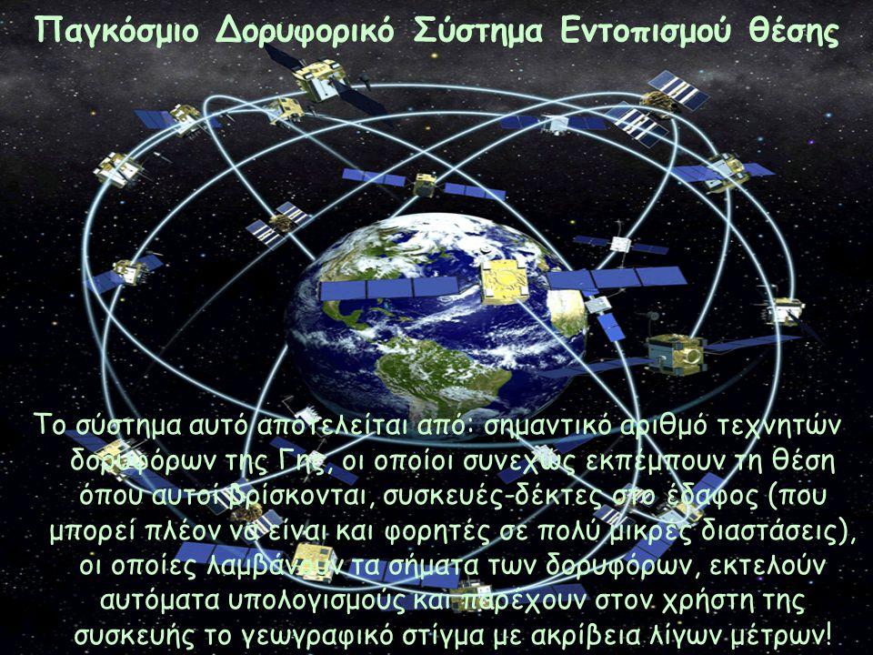 Παγκόσμιο Δορυφορικό Σύστημα Εντοπισμού θέσης