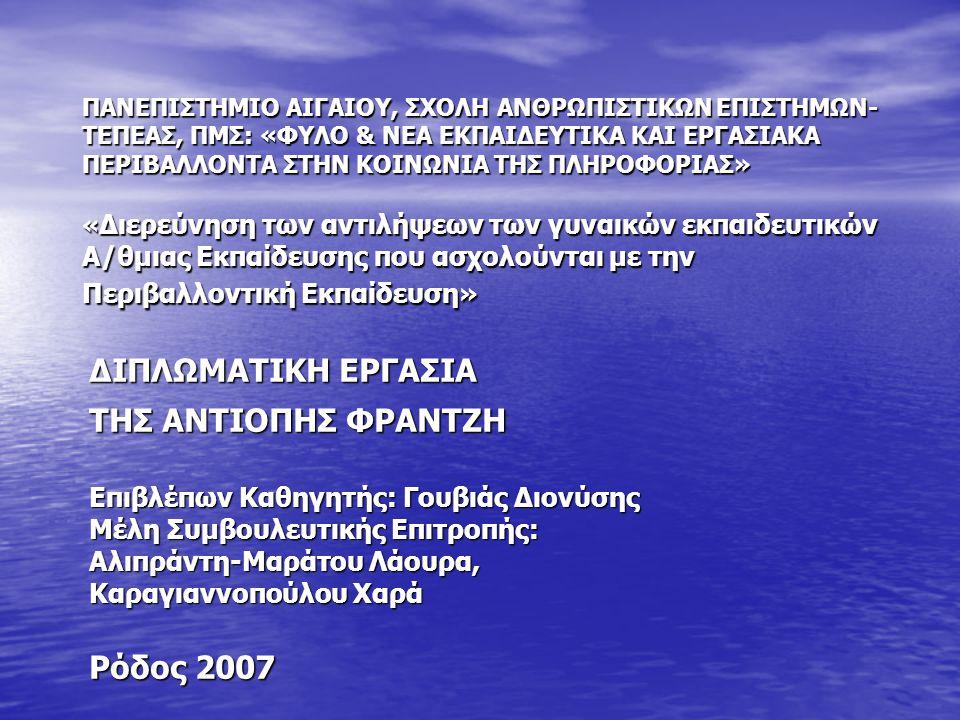 ΔΙΠΛΩΜΑΤΙΚΗ ΕΡΓΑΣΙΑ ΤΗΣ ΑΝΤΙΟΠΗΣ ΦΡΑΝΤΖΗ Ρόδος 2007