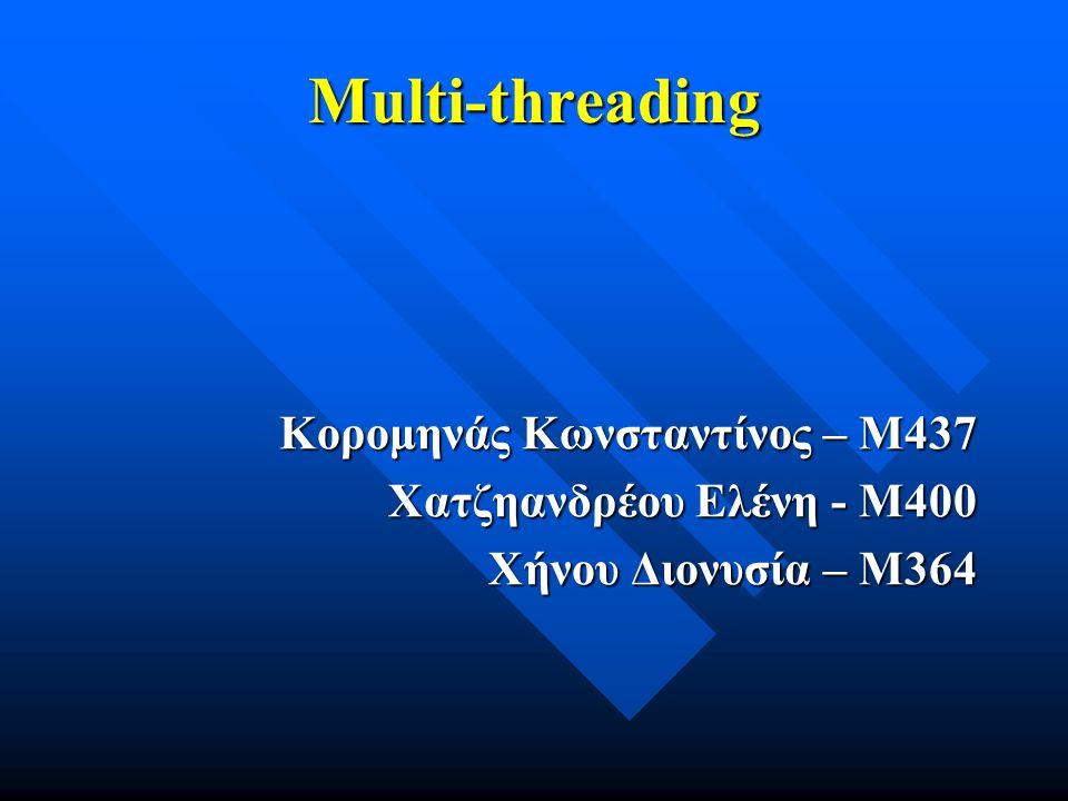 Multi-threading Κορομηνάς Κωνσταντίνος – Μ437