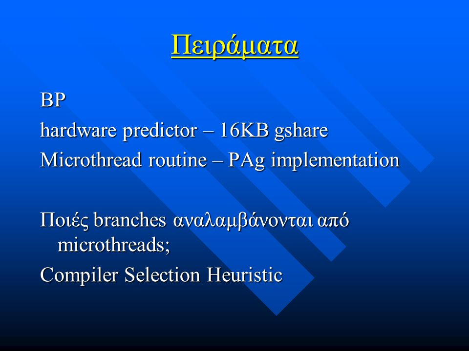 Πειράματα BP hardware predictor – 16KB gshare