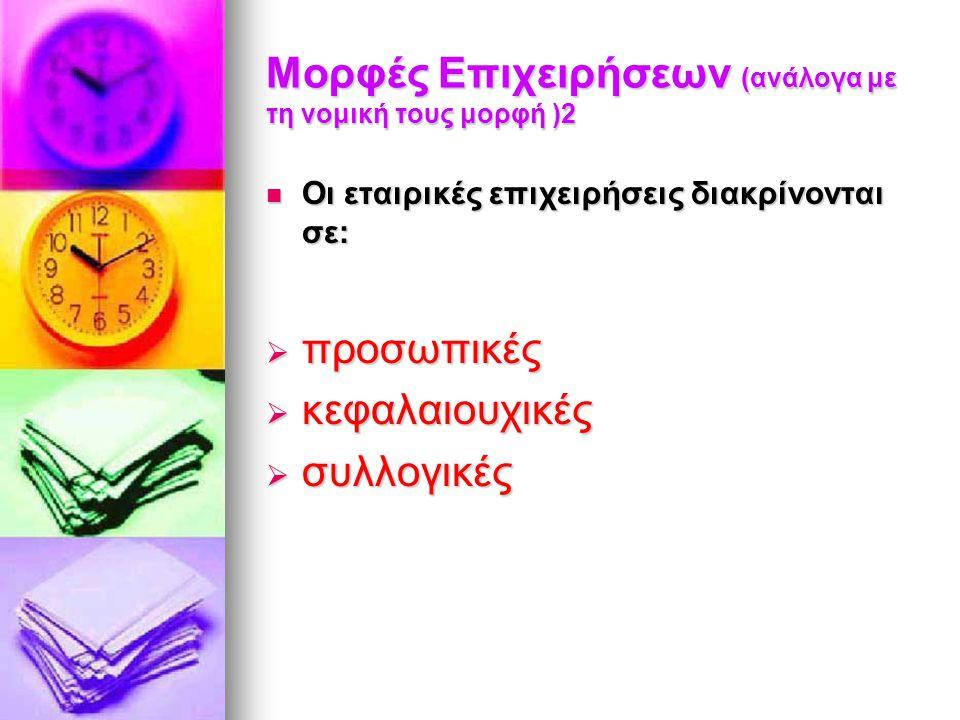 Μορφές Επιχειρήσεων (ανάλογα με τη νομική τους μορφή )2