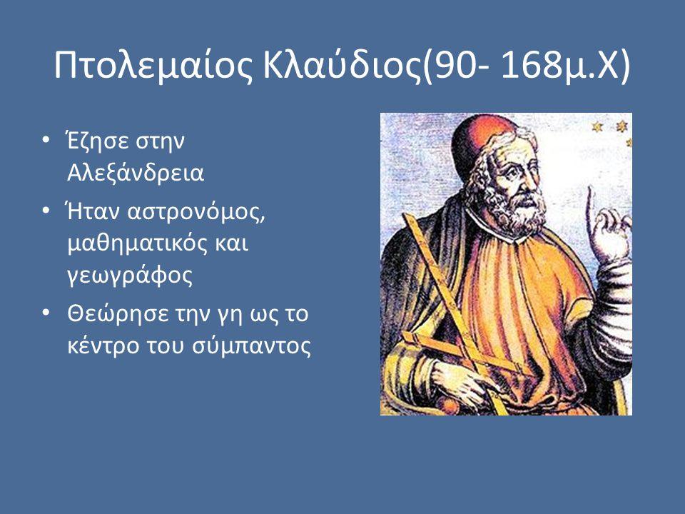 Πτολεμαίος Κλαύδιος(90- 168μ.Χ)