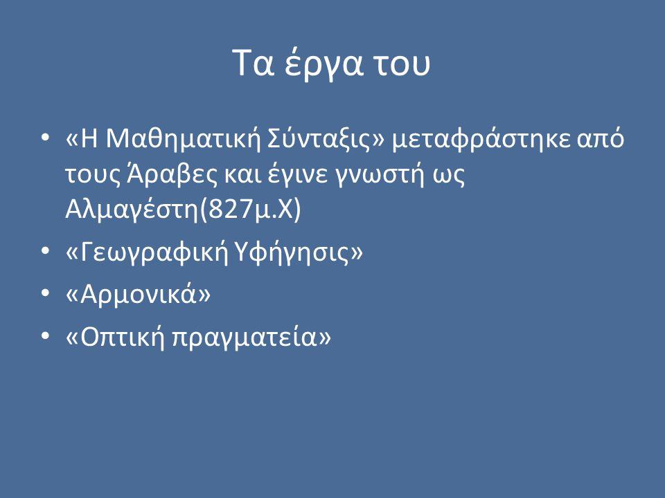 Τα έργα του «Η Μαθηματική Σύνταξις» μεταφράστηκε από τους Άραβες και έγινε γνωστή ως Αλμαγέστη(827μ.Χ)