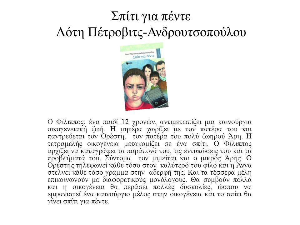 Σπίτι για πέντε Λότη Πέτροβιτς-Ανδρουτσοπούλου