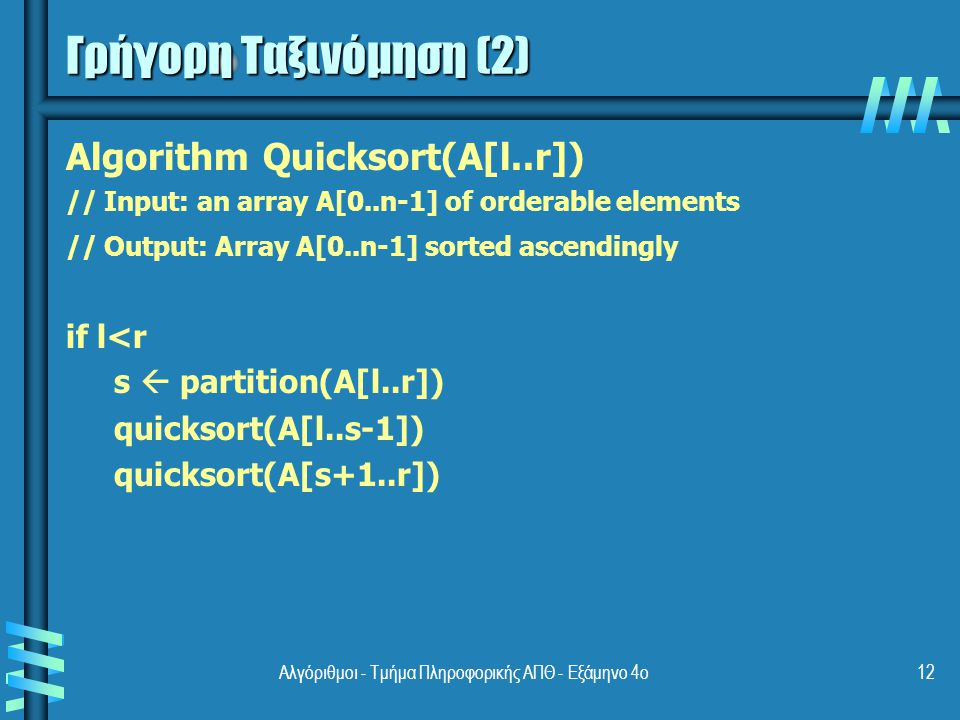Αλγόριθμοι - Τμήμα Πληροφορικής ΑΠΘ - Εξάμηνο 4ο