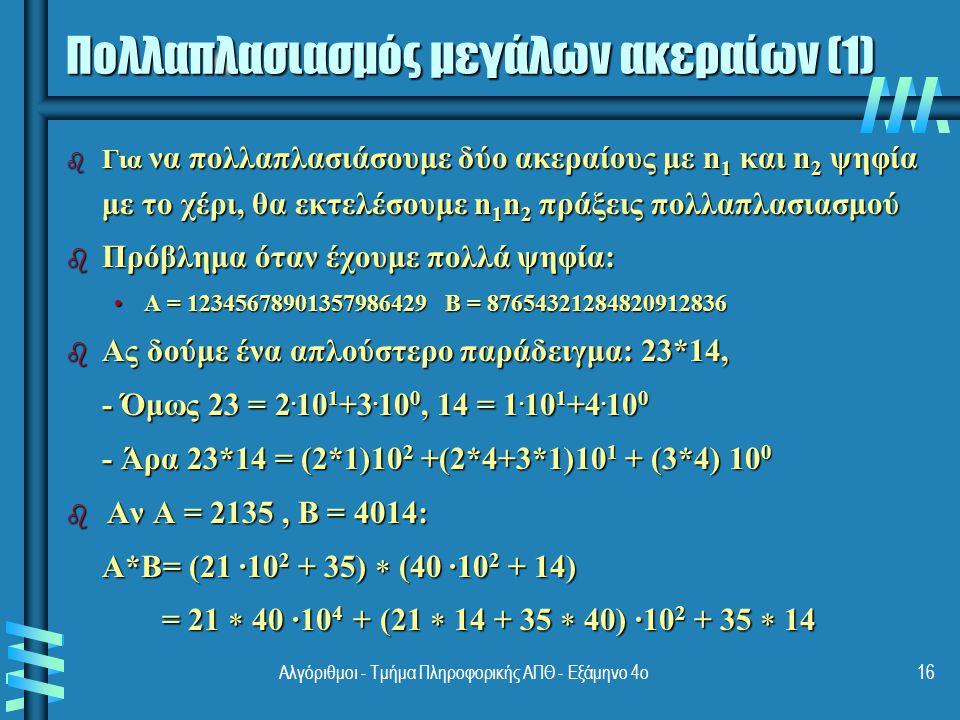 Πολλαπλασιασμός μεγάλων ακεραίων (1)
