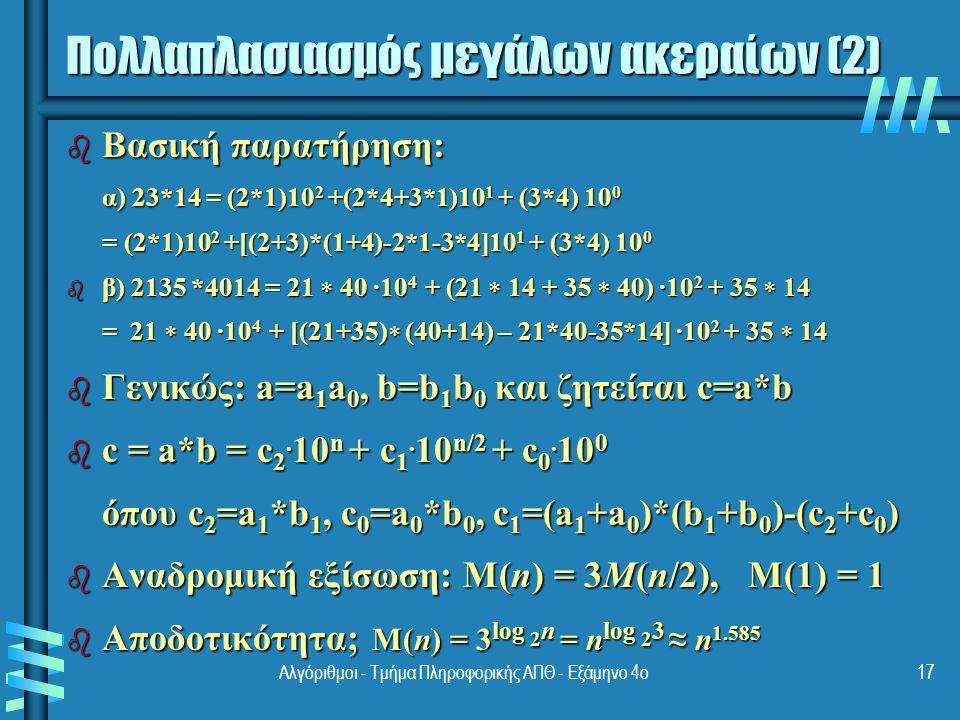 Πολλαπλασιασμός μεγάλων ακεραίων (2)