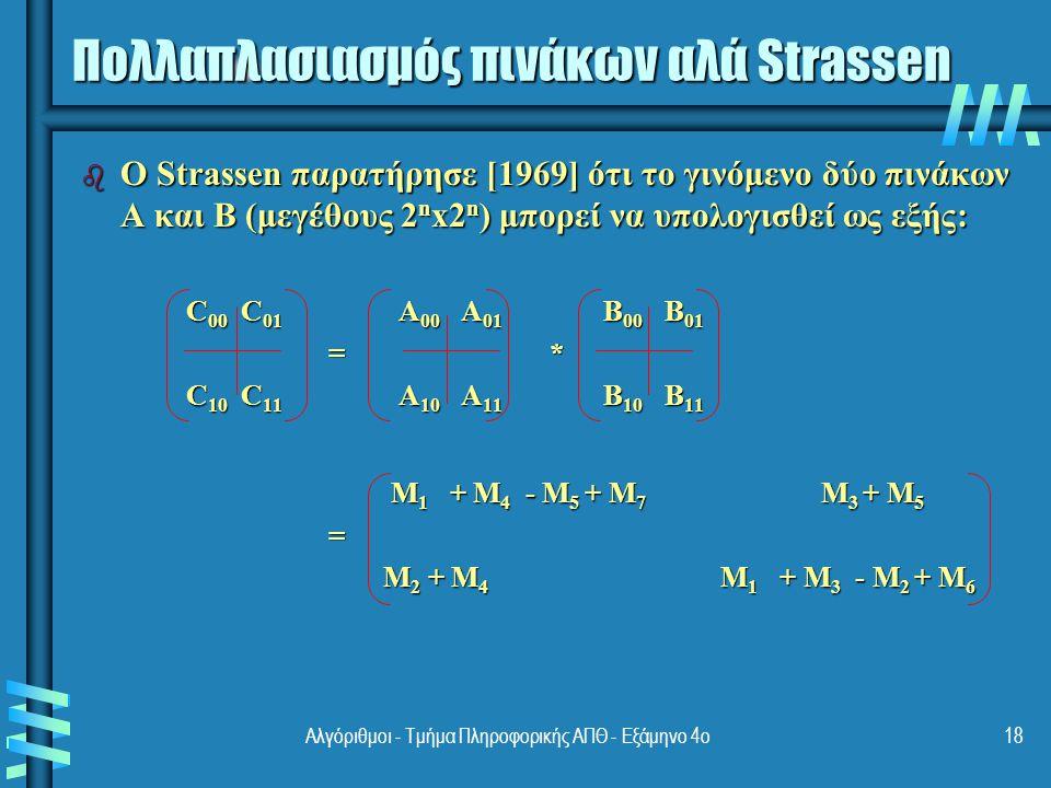 Πολλαπλασιασμός πινάκων αλά Strassen