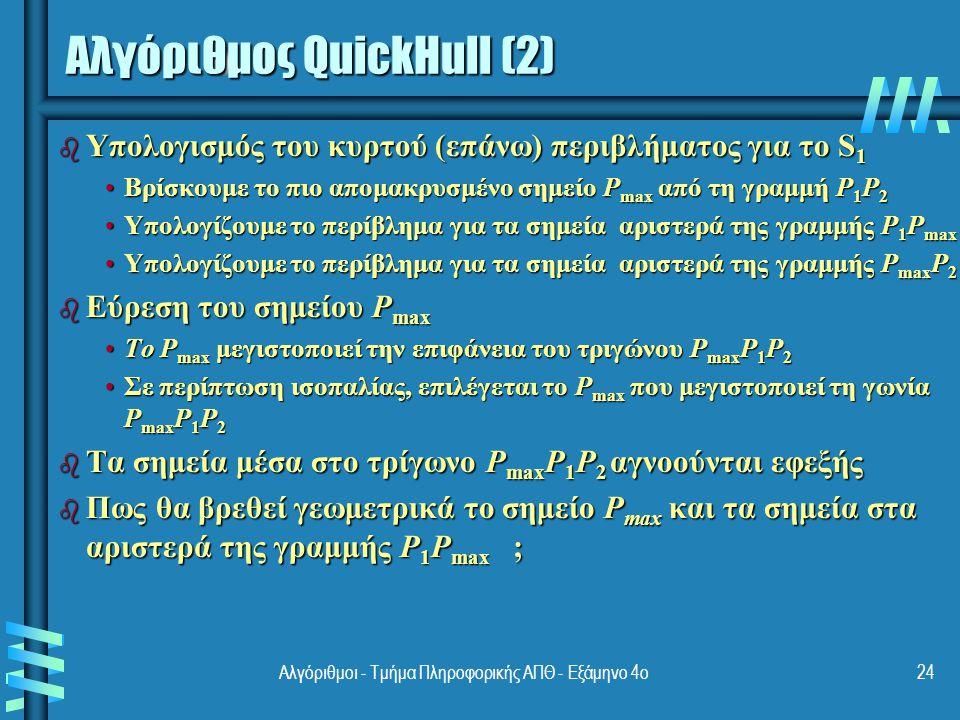 Αλγόριθμος QuickHull (2)