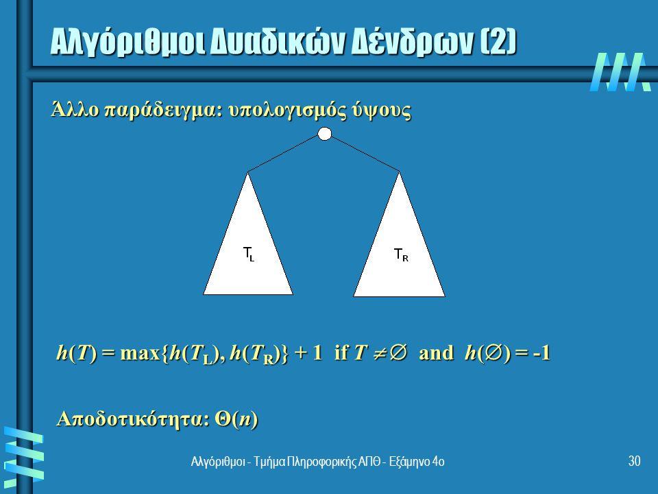 Αλγόριθμοι Δυαδικών Δένδρων (2)