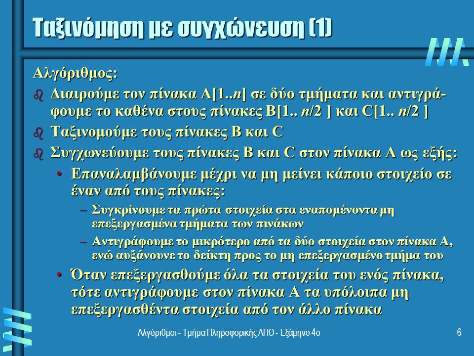 Ταξινόμηση με συγχώνευση (1)