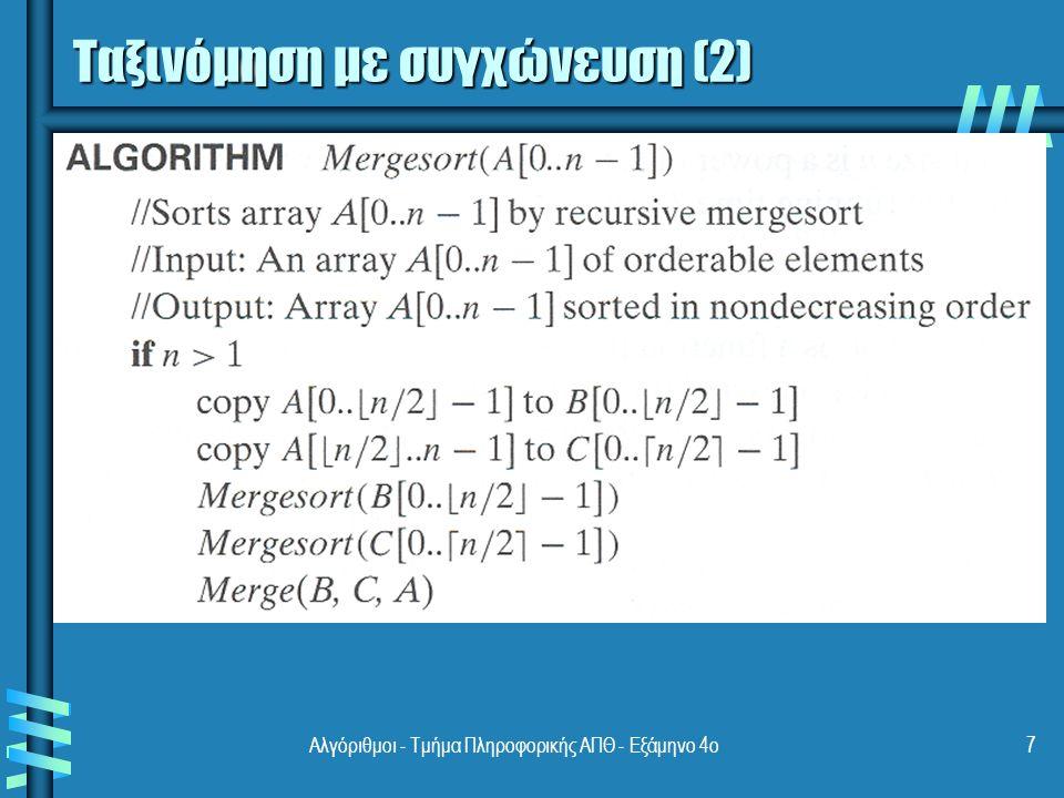 Ταξινόμηση με συγχώνευση (2)