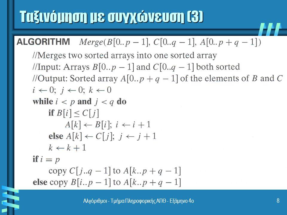 Ταξινόμηση με συγχώνευση (3)