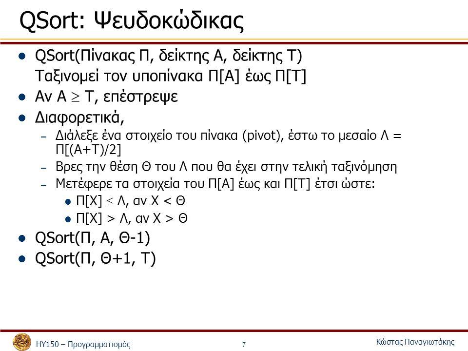 QSort: Ψευδοκώδικας QSort(Πίνακας Π, δείκτης Α, δείκτης Τ)