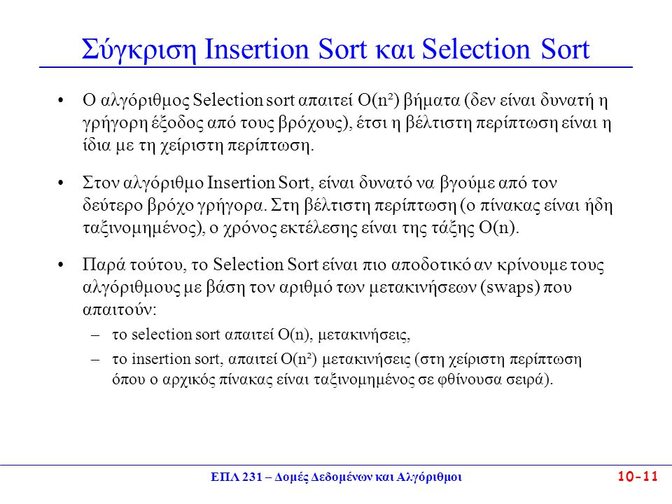 Σύγκριση Insertion Sort και Selection Sort