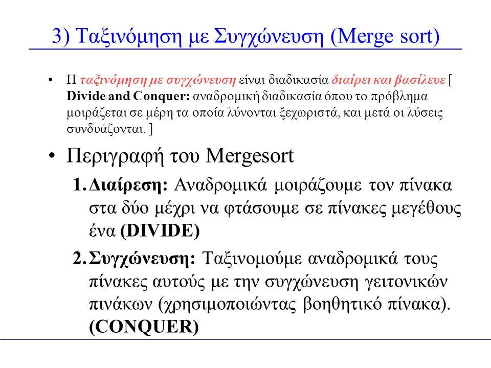 3) Ταξινόμηση με Συγχώνευση (Merge sort)