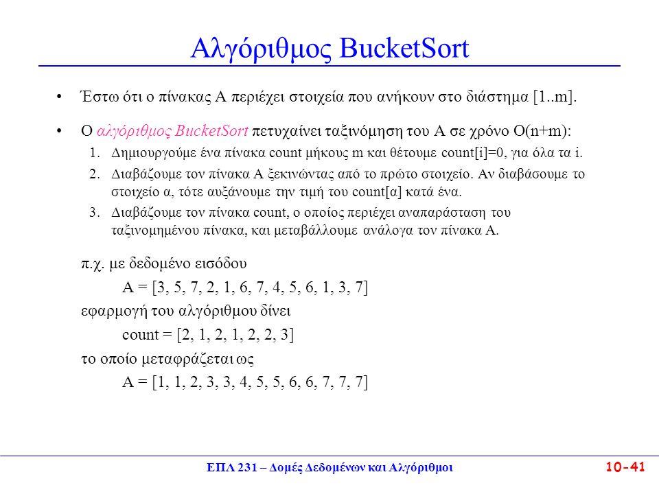 Αλγόριθμος BucketSort