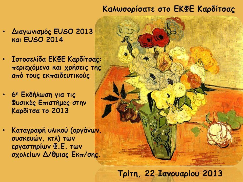 Καλωσορίσατε στο ΕΚΦΕ Καρδίτσας