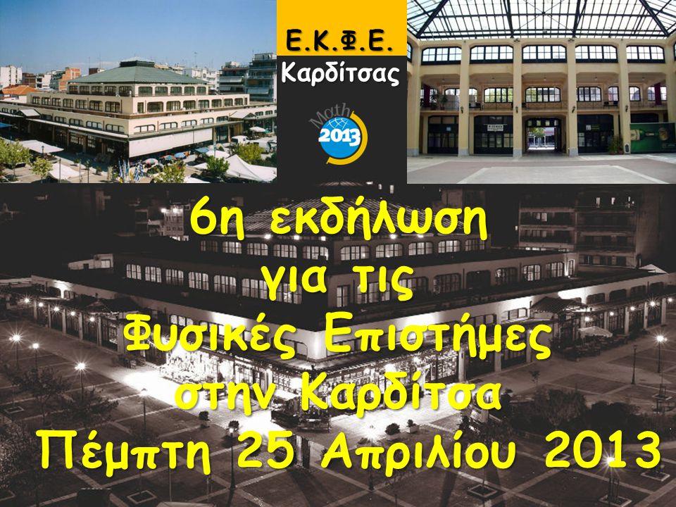 6η εκδήλωση για τις Φυσικές Επιστήμες στην Καρδίτσα