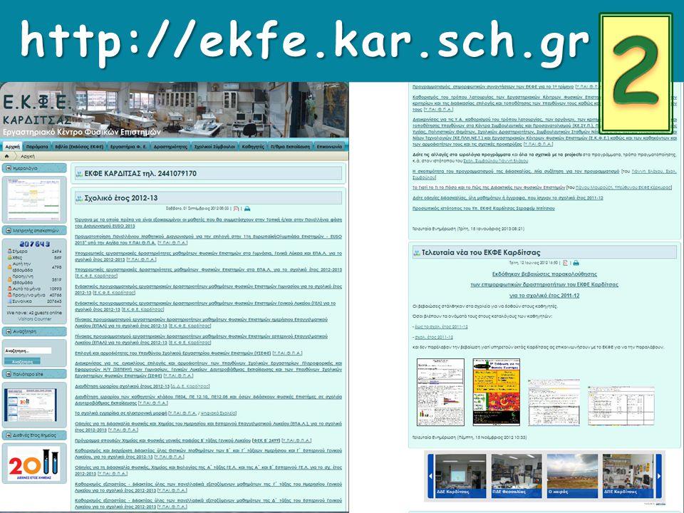 http://ekfe.kar.sch.gr 2