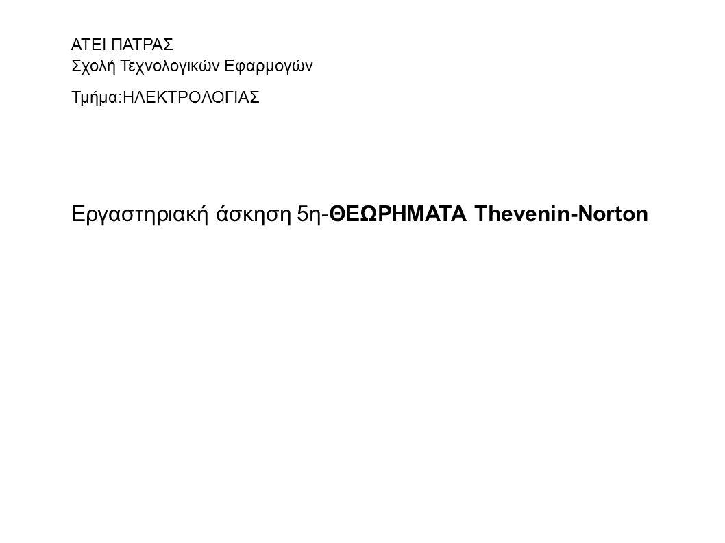 Εργαστηριακή άσκηση 5η-ΘΕΩΡΗΜΑΤΑ Thevenin-Norton
