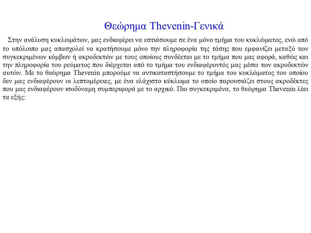 Θεώρημα Thevenin-Γενικά
