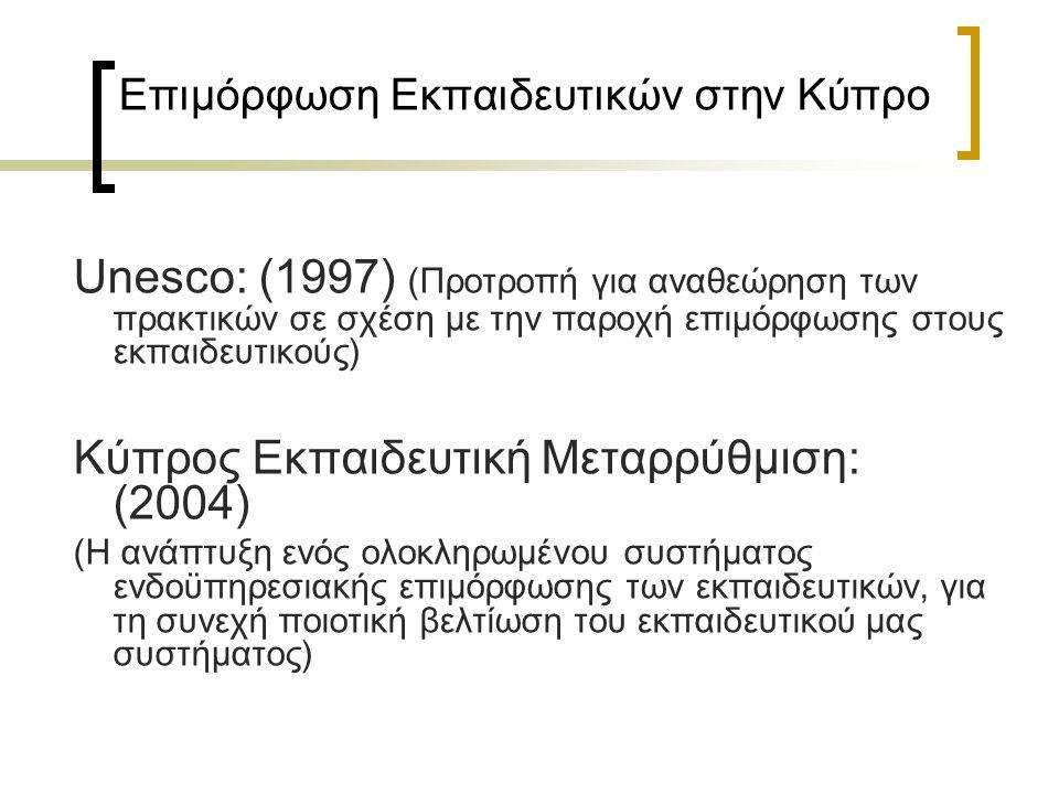 Επιμόρφωση Εκπαιδευτικών στην Κύπρο