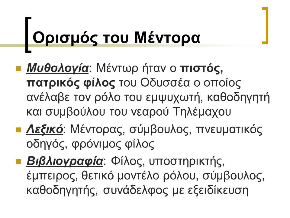 Ορισμός του Μέντορα