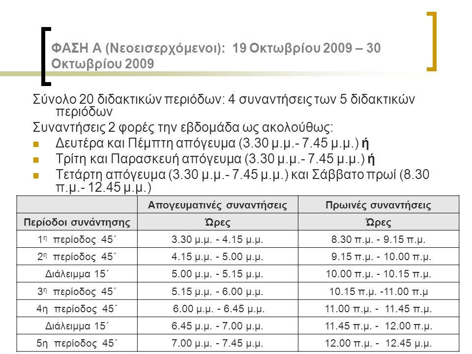 ΦΑΣΗ Α (Νεοεισερχόμενοι): 19 Οκτωβρίου 2009 – 30 Οκτωβρίου 2009